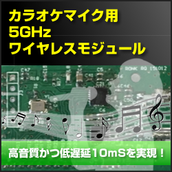 カラオケマイク用5Gワイヤレスモジュール