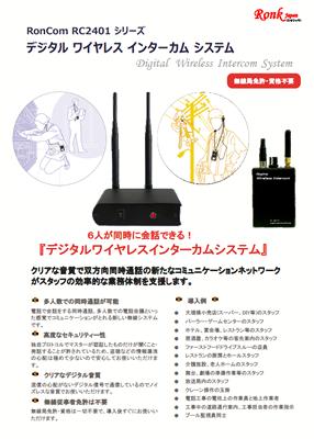 デジタルワイヤレス インターカムシステム(ベース)
