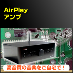 airplayアンプ
