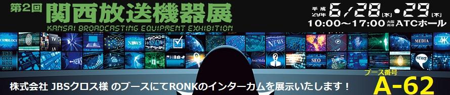 第2回関西放送機器展