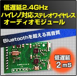 低遅延2.4GHzハイレゾ対応ステレオワイヤレスオーディオモジュール