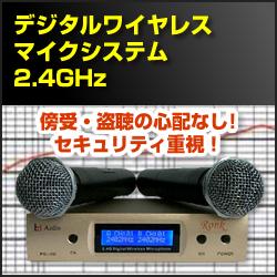 デジタルワイヤレスマイクシステム2.4GHz