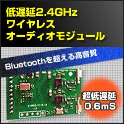 低遅延2.4GHzワイヤレスオーディオモジュール