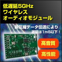 低遅延5GHzワイヤレスオーディオモジュール