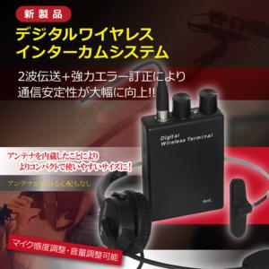 デジタルワイヤレスインターカムシステム【NEW】