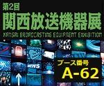 第2回関西放送機器展(A-62)