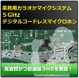 5GHzデジタルコードレスマイクロホン [業務用カラオケマイクシステム]