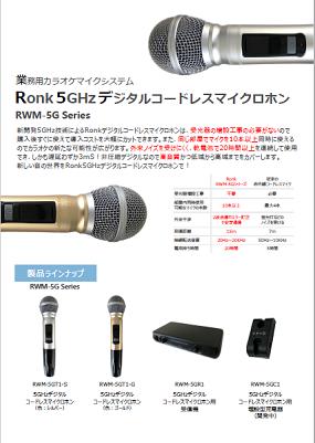 業務用カラオケマイクシステム Ronk5Gデジタルコードレスマイクロホン