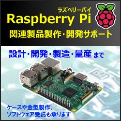 Raspberry Piラズパイ関連製品製作・開発サポート