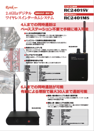 デジタルワイヤレスインターカムシステム