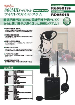 800MHzデジタルワイヤレスガイドシステ
