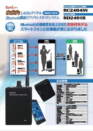 ワイヤレスガイドシステムBluetooth機能付<自動翻訳例>