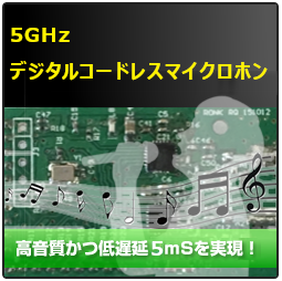 5GHzデジタルコードレスマイクロホン